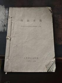 1959年 西药手册