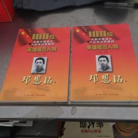 邓恩铭 上下册(100位为新中国成立作出突出贡献的英雄模范人物)