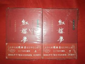 八十回石头记:红楼梦(上下) 周汝昌精校本(全新未阅)