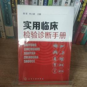实用临床检验诊断手册
