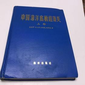 中国海洋底栖硅藻类 上卷《精装一版一印》