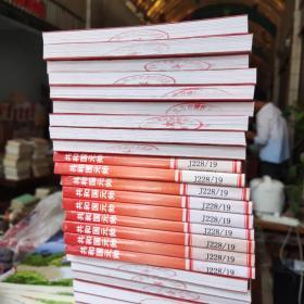 共和国元帅-共9册
