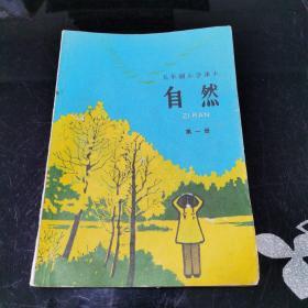 五年制小学课本(试用本) 自然  第一册