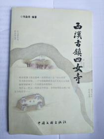 西汉古镇四女寺