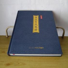 河南舞阳黄庄曹氏族谱