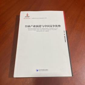 全国哲学社会科学基金重大项目:全球产业演进与中国竞争优势