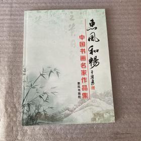 中国书画名家作品集——惠风和畅