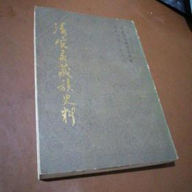 清实录藏族史料四