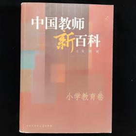 中国教师新百科(小学教育卷)