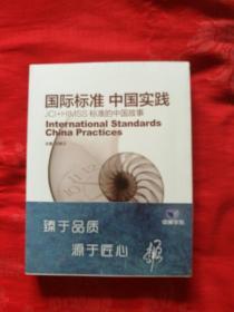 国际标准,中国实践