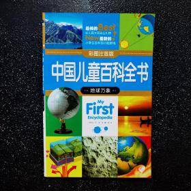 中国儿童百科全书(彩图注音版)地球万象