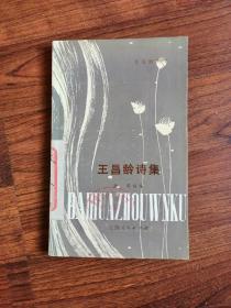 王昌龄诗集