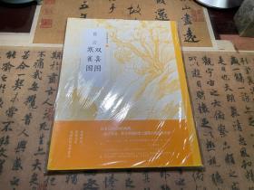 中国绘画名品·崔白双喜图/寒雀图