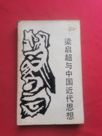 梁启超与中国近代思想