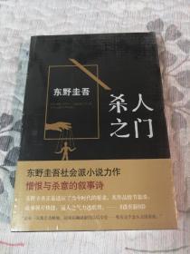 殺人之門:東野圭吾作品18