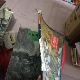 锦瑟年华  书籍有破损