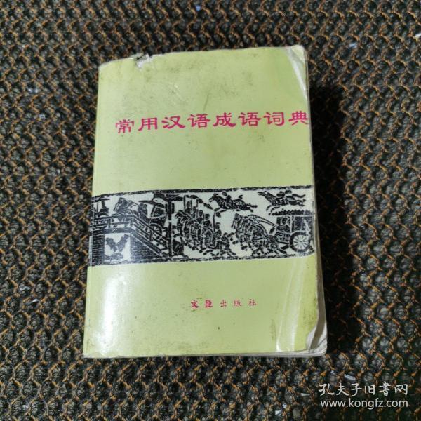 常用汉语成语词典