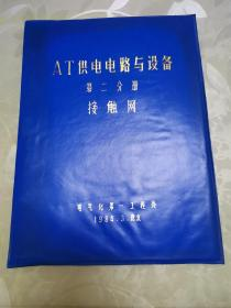 AT供电电路与设备第二册分接触网