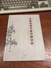 开化县老年花卉协会志.  精装  如图