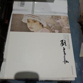 当代中国画实力派画家作品集:刘泉义