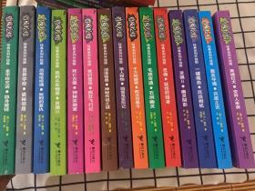鸡皮疙瘩 经典系列升级版(27册合售不重复)