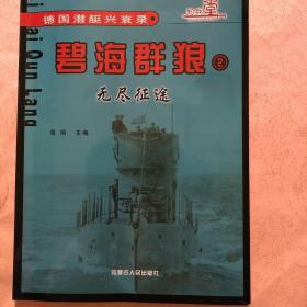 德国潜艇兴衰录 碧海群狠  【2】无尽征途