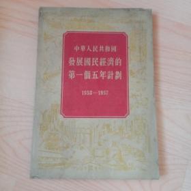 中华人民共和国发展国民经济的第一个五年计划1953一1957