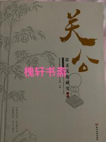 关公忠义文化研究(酸2册)