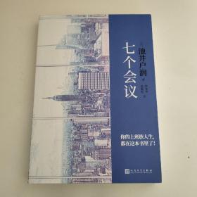 七个会议(《半泽直树》编剧、直木奖得主、日本百万级畅销作家池井户润又一杰作!)