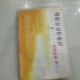 课程社会学研究(新世纪版)/当代教育新理论丛书(无笔记无划线)