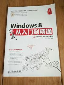 Windows 8实战从入门到精通