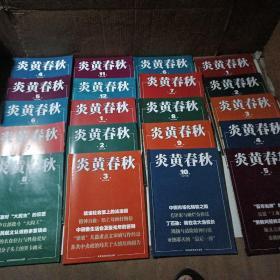 炎黄春秋2013年第1至12期,2014年第1期至第8期,共20册合售