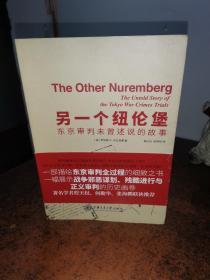 另一个纽伦堡:东京审判未曾述说的故事