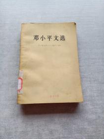 邓小平文选 1975  1982
