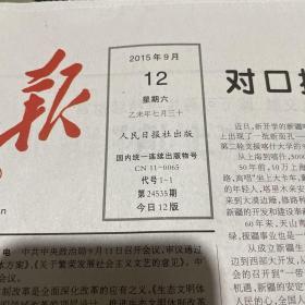 人民日报2015.9.12