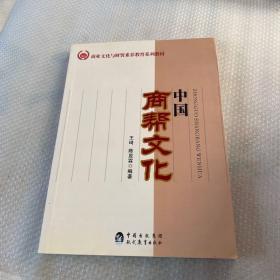 中国商帮文化