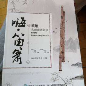 国风音乐萧笛谱 嗨 笛箫 笛箫名师曲谱集录