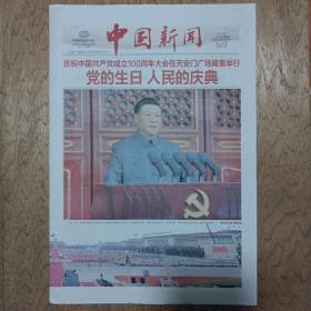 中国新闻2021年7月2日