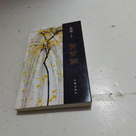 黄雀记  扫码上书