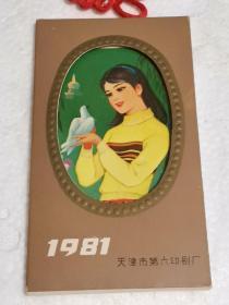 1981年年历卡【凹凸版】一套5张全有外包装盒