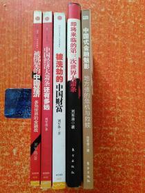 刘军洛作品5册合售:中国式金融魅影、即将来临的第三次世界大萧条、被洗劫的中国财富、中国经济大萧条还有多远、被绑架的中国经济·多角世界的金融战