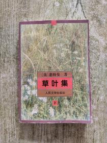 草叶集(下册)