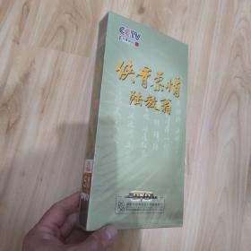 侠骨柔情陆放翁 杨雨讲述传奇陆游 DVD5片装 光盘一套