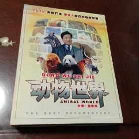 动物世界:CCTV央视打造中国人自己的动物世界 8DISC完整版  DVD-9光盘共8张(国语发音 中文字幕 无书   仅光盘8张)