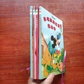 迪士尼丛书《白雪公主、维尼和蜂蜜树、木偶奇遇记、米老鼠和布鲁托在山中》4本合售,精装