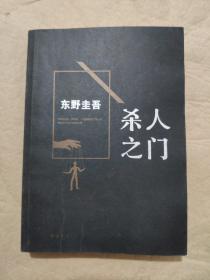 杀人之门:东野圭吾作品18.