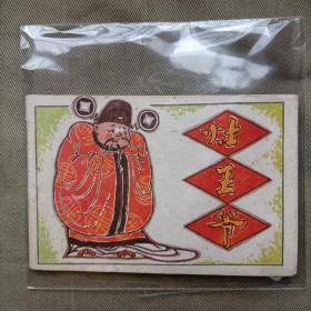 灶王爷(128开)