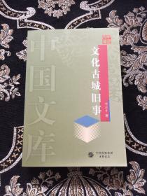 文化古城旧事 中国文库
