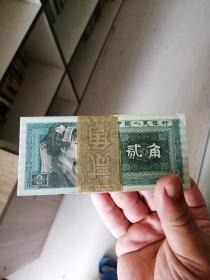 80年二角纸币一刀[100]枚