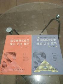 数学奥林匹克的理论、方法、技巧(上下册)